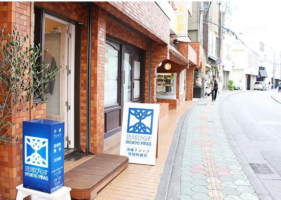 琉球PIRAS 浮岛通店 image