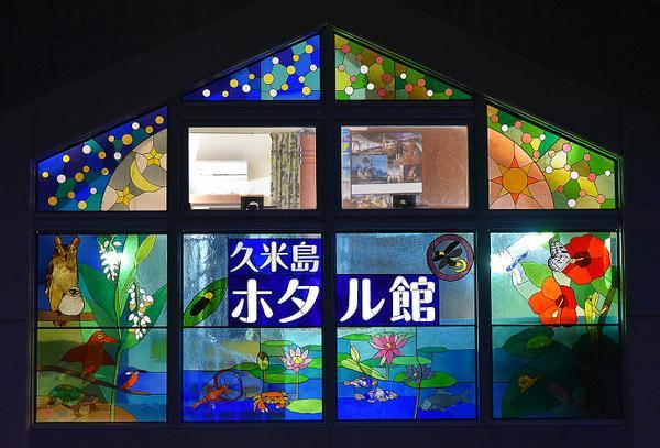 久米島ホタルの里自然公園 久米島ホタル館 image