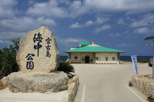 Miyakojima Marine Park image
