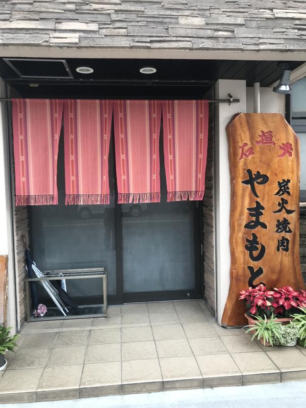 숯불 야키니쿠 야마모토 image