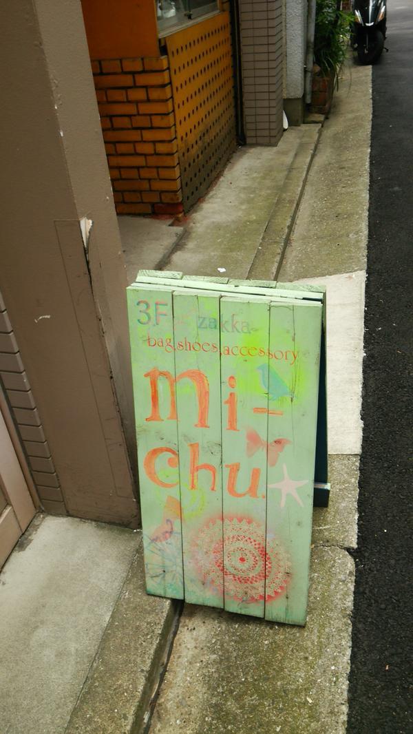 mi-chu.(ミーチュ) image