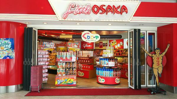 Little OSAKA(リトルオオサカ) image