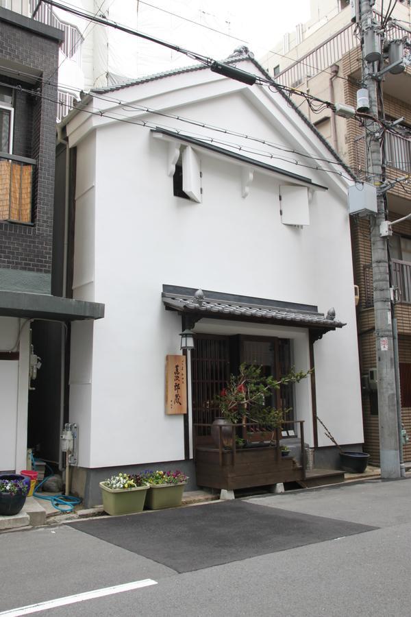 ごま 和田萬 萬次郎 蔵 image