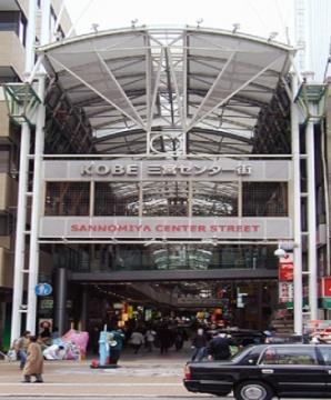神戸・三宮センター街 image