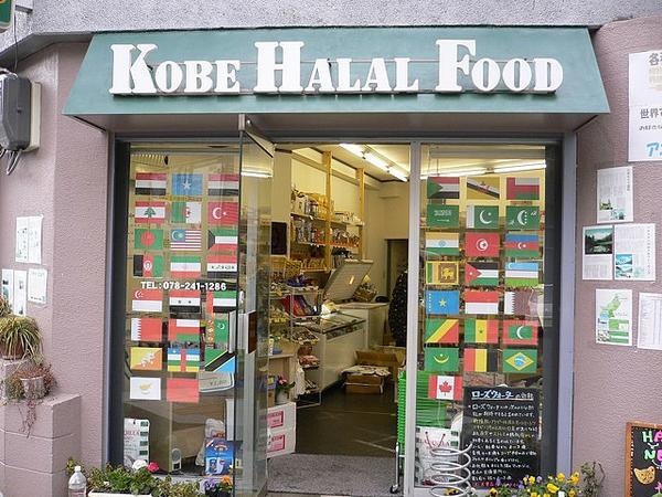 KOBE HALAL FOOD(コウベ ハラ-ル フード) image
