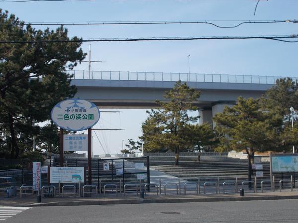 二色の浜公園 image