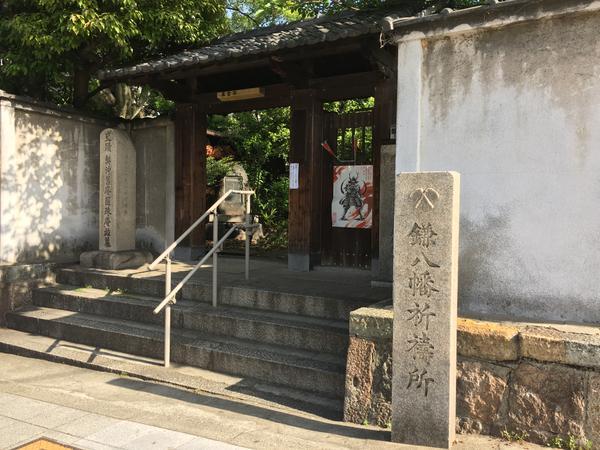 鎌八幡(圓珠庵) image