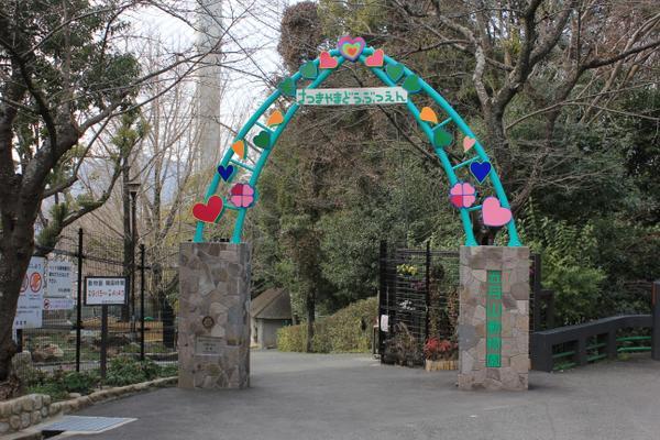 五月山動物園 image