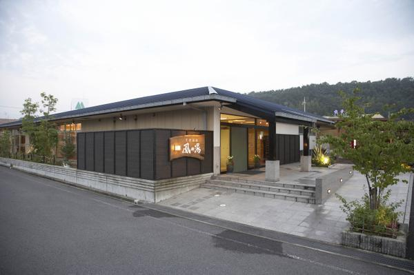 天然温泉 風の湯 河内長野店 image