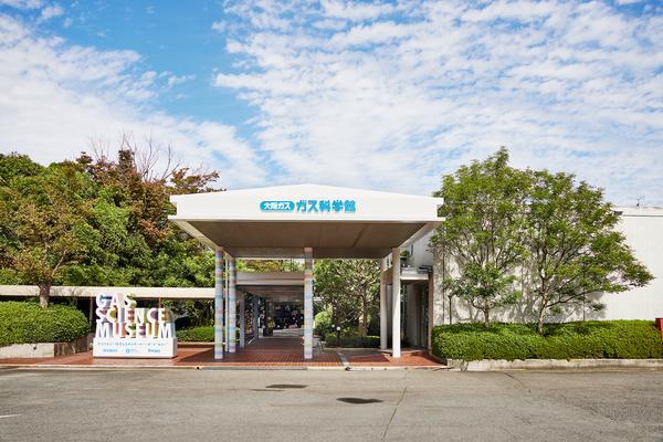 大阪ガス ガス科学館 image