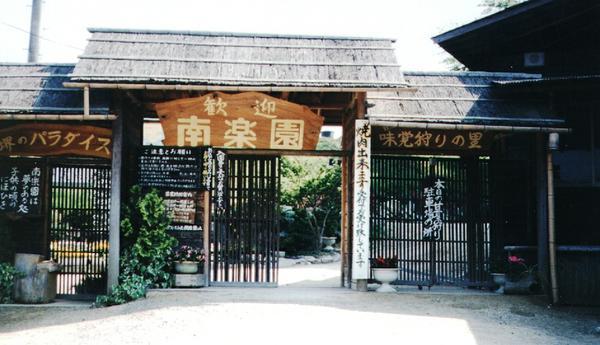 観光農園南楽園 image