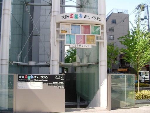 大阪企業家ミュージアム image