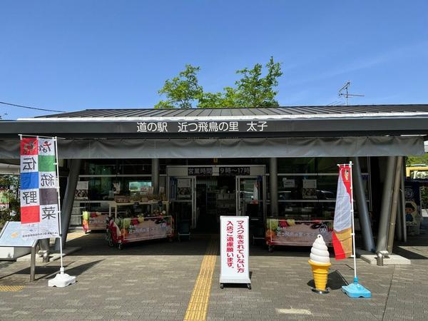 道の駅 近つ飛鳥の里・太子 image