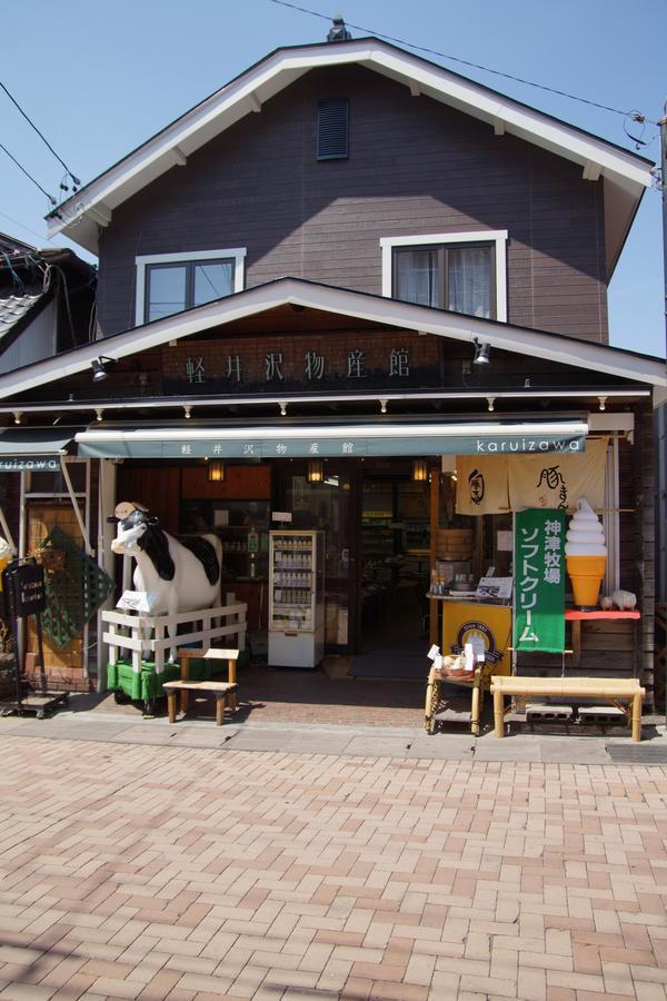 軽井沢物産館 image