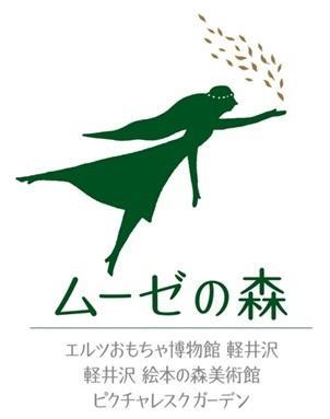 ムーゼの森 image
