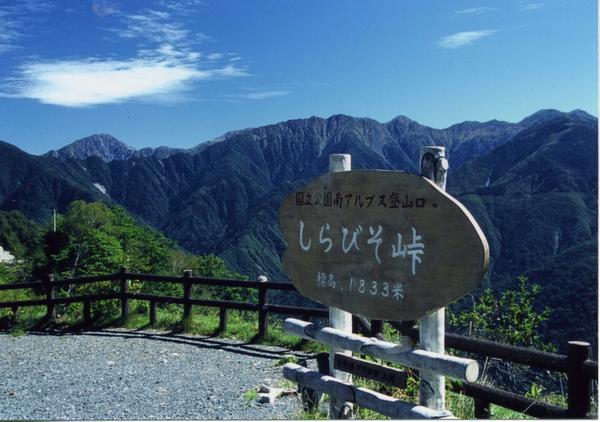 SHIRABISO峠 image
