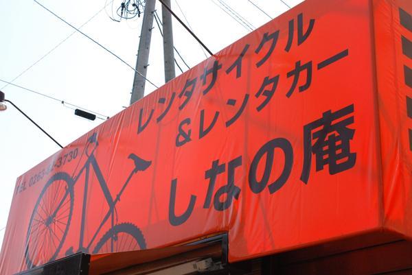 安曇野レンタサイクル しなの庵 image