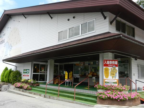奧飛驒熊牧場 image