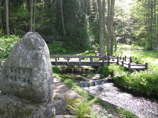 สวนชมธรรมชาติแห่งต้นน้ำแม่น้ำฮิเมะกาวะ image