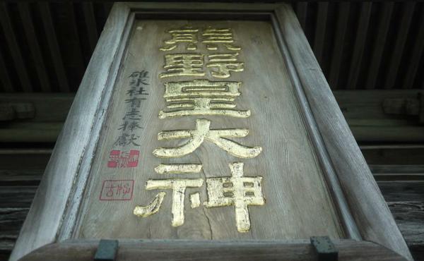 熊野皇大神社 image