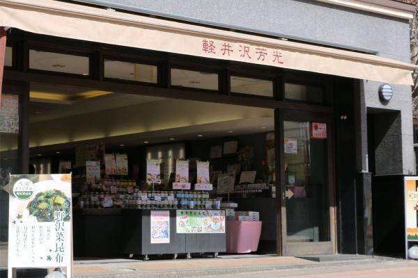 軽井沢芳光 本店 image