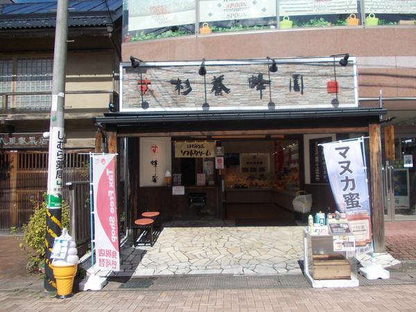 杉養蜂園 軽井沢店 image