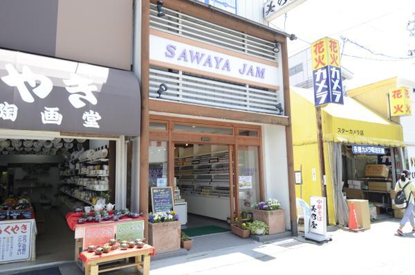 沢屋旧軽ロータリー店 image