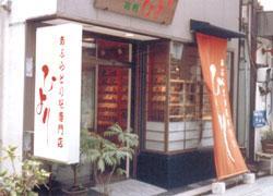 Hiyori Hakone-Yumoto Main Shop image