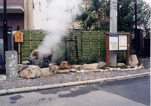 小沢の湯 image