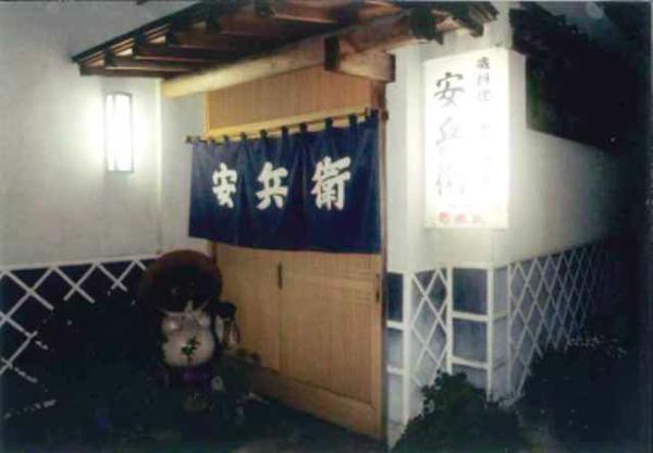 安兵衛 image