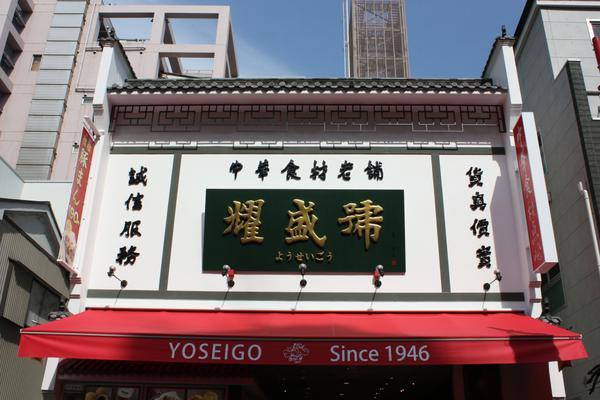 耀盛號商店 image