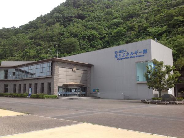 宮ケ瀬ダム水とエネルギー館 image