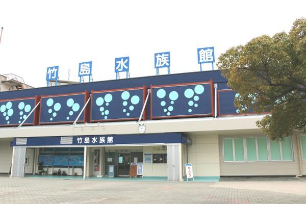 Takeshima Aquarium【Temporarily closed】 image