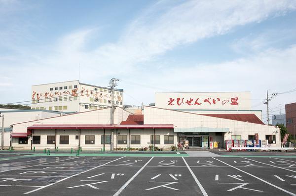 えびせんべいの里 美浜本店 image