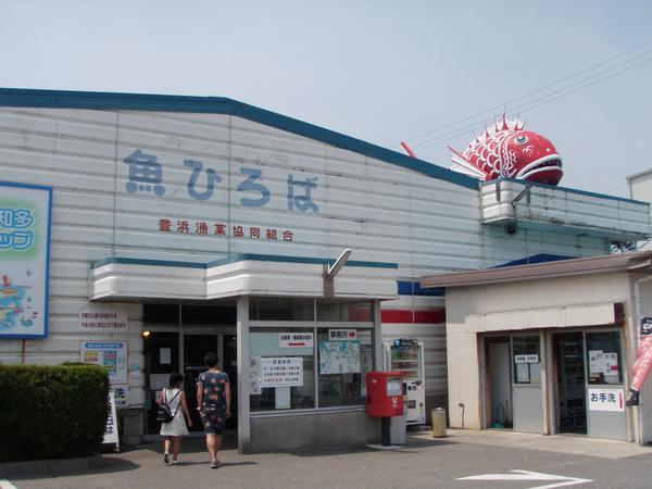 豊浜魚ひろば image