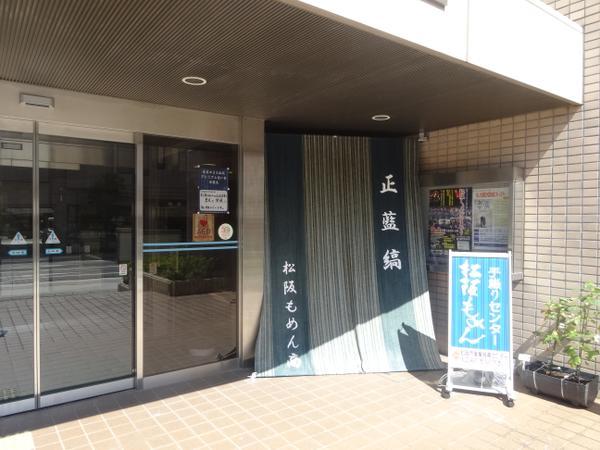 松阪もめん手織りセンター image