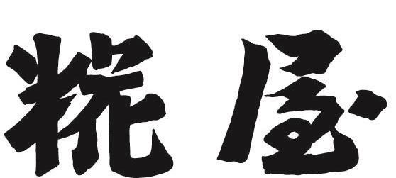 糀屋 image
