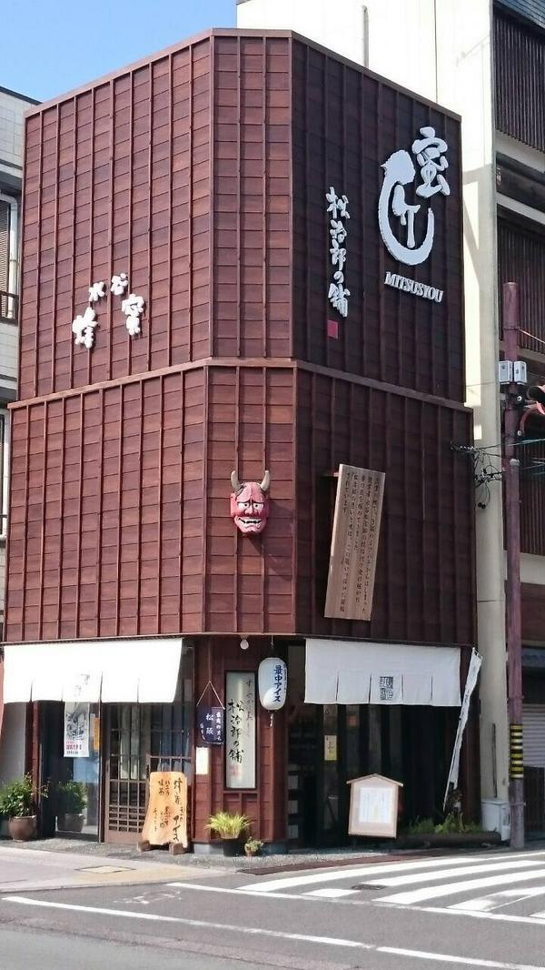 松治郎の舗 松阪本店 image