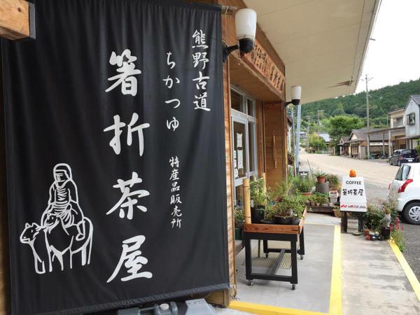 ร้านฮาชิโอริชายะ image