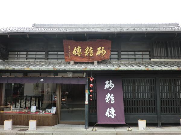 砂糖傳 増尾商店 image