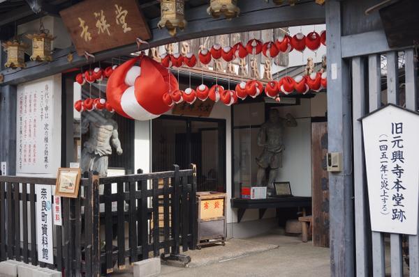 奈良町資料館 image