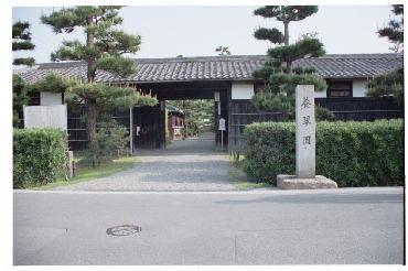 養翠園 image