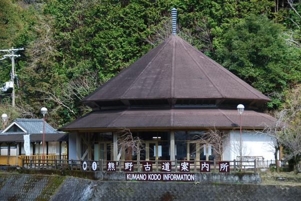 熊野古道館 image