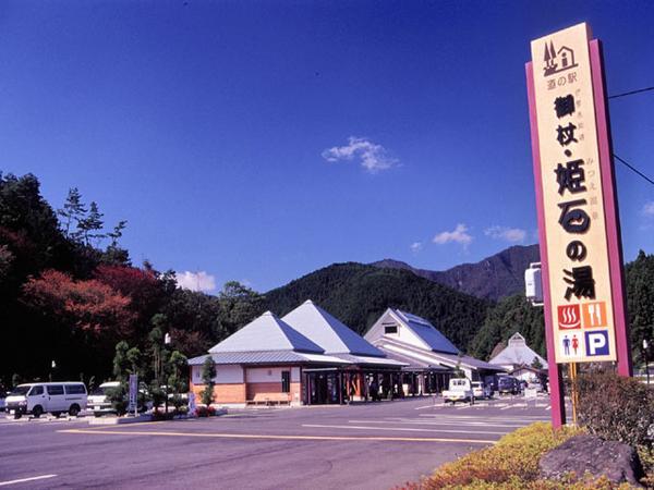 みつえ温泉 姫石の湯 image