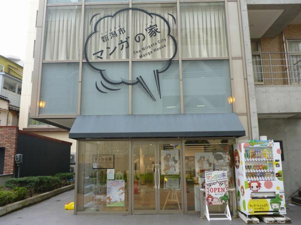 新潟市マンガの家 image
