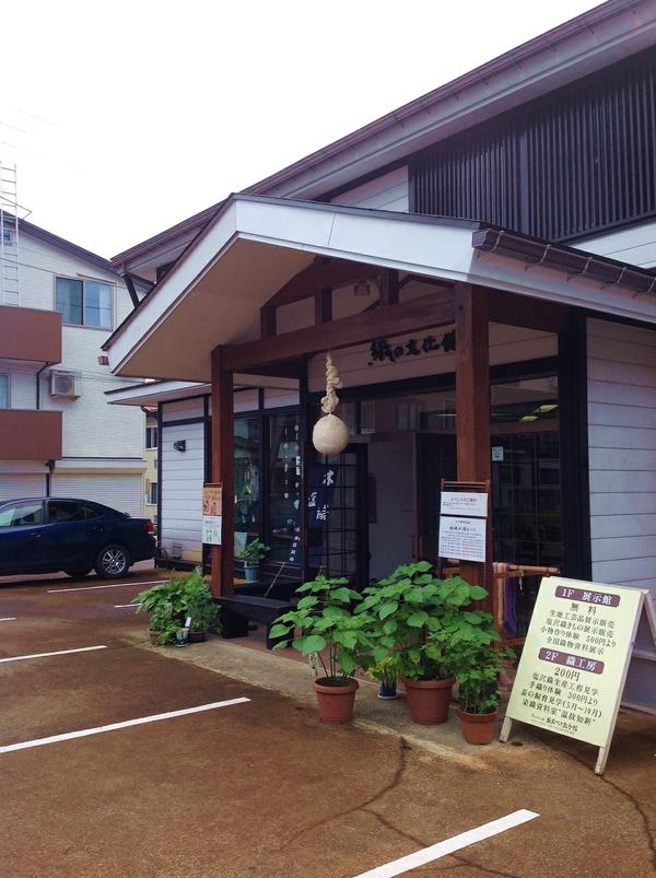 紡織文化館 鹽澤Tsumugi紀念館 image