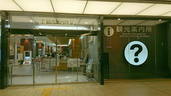 金沢駅観光案内所 image