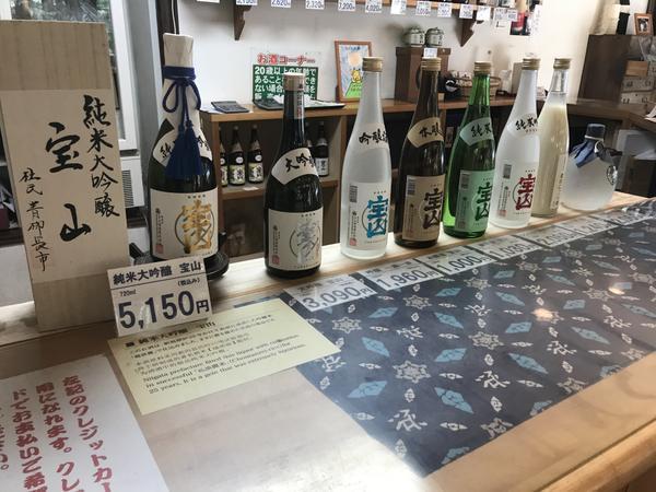 宝山酒造 image