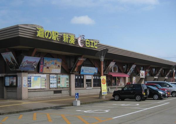 道の駅 カモンパーク新湊 image