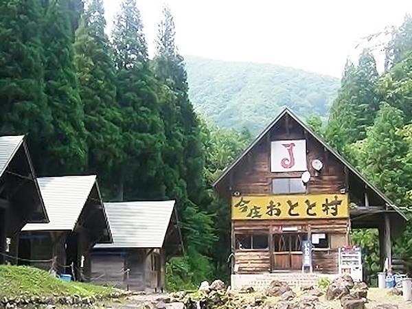 今庄おとと村 image